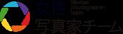 ロゴ:女性写真家チーム