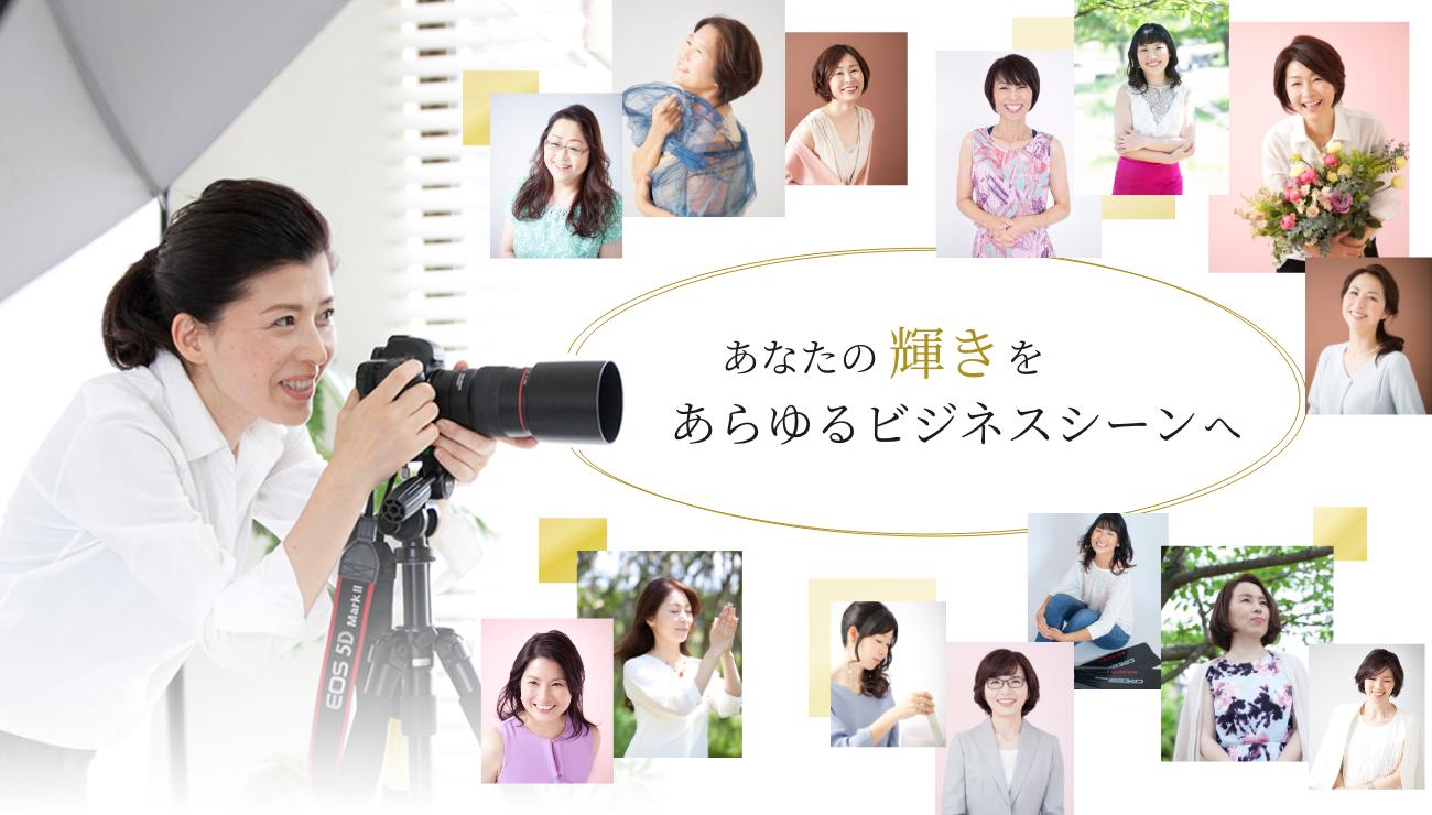 女性写真家チーム