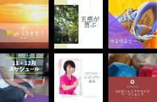 ブログの様々なアイキャッチ画像