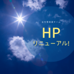 HP全⾯リニューアル!
